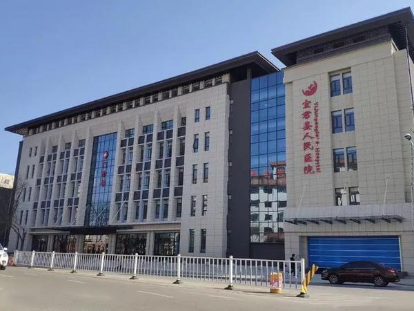 宜君县人民医院