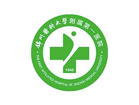 锦州医科大学附属一院