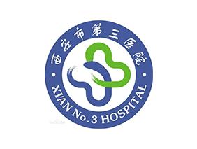 西北大学附属第三医院